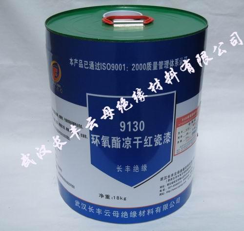 9130 环氧酯晾干红瓷漆