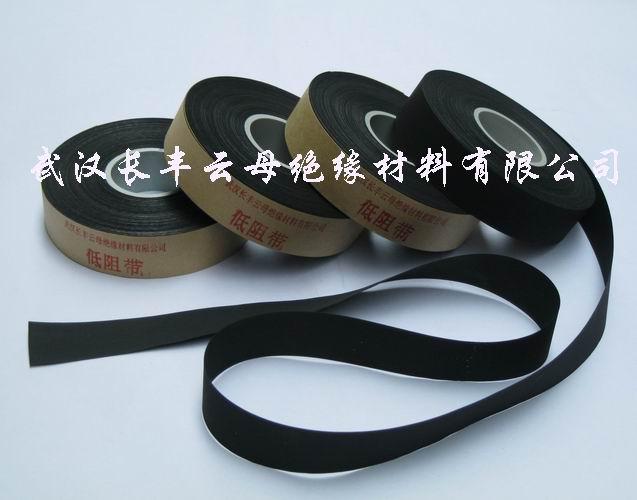 低电阻防晕带