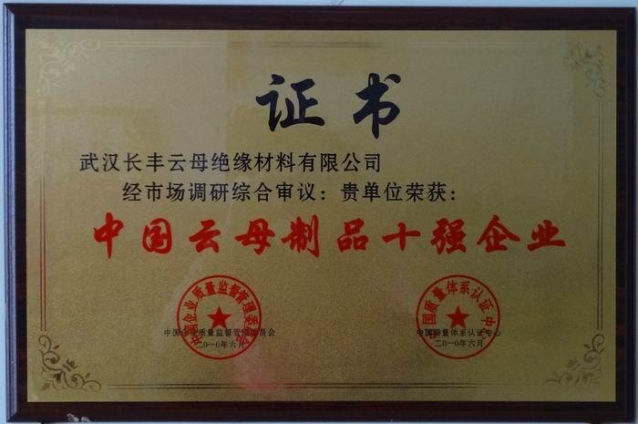 企业荣誉2